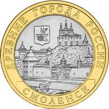 10 рублей Смоленск (IX в) СПМД