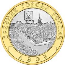 10 рублей Азов (XIII в) СПМД
