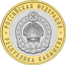 10 рублей Республика Калмыкия ММД