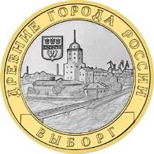 10 рублей Выборг (XIII в.) Ленинградская область СПМД