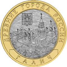 10 рублей Галич (XIII в.) Костромская область ММД