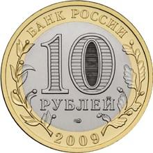 10 рублей. Калуга (XIV в.)