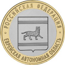 10 рублей Еврейская автономная область ММД
