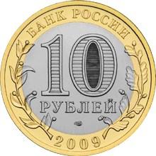 юбилейная монета 10 рублей ссср