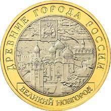 10 рублей Великий Новгород (IX в.) ММД