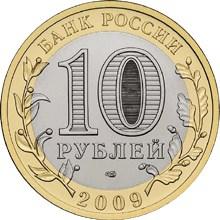 Монета республика коми цена монеты определение понятие
