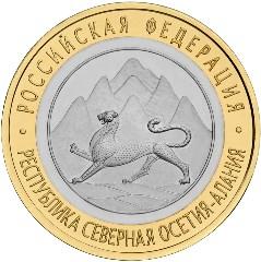 10 рублей Республика Северная Осетия-Алания, ошибка гурта