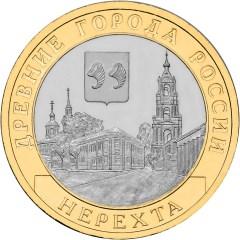 10 рублей Нерехта, Костромская обл.