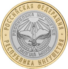 10 рублей ингушетия цена цена золота в ереване