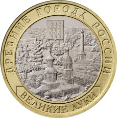 10 рублей Великие Луки, Псковская область