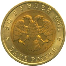 50 рублей. Кавказский тетерев