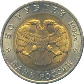 50 рублей. Зубр