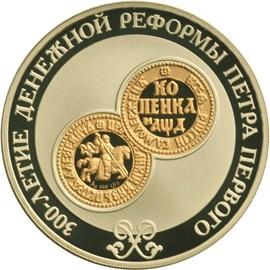3 рубля. 300-летие денежной реформы Петра I