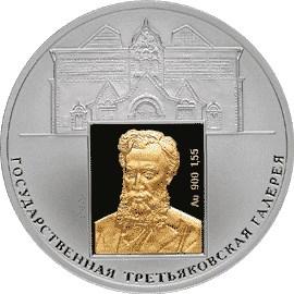 3 рубля 150-летие основания Государственной Третьяковской галереи.