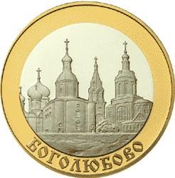 5 рублей Боголюбово