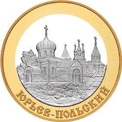5 рублей Юрьев-Польский.