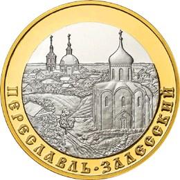 5 рублей Переславль-Залесский