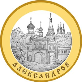 5 рублей Александров
