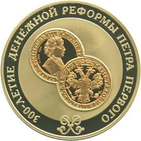 25 рублей 2004 год 300 лет денежной реформы петра первого редкие монеты россии 1997 2016 стоимость