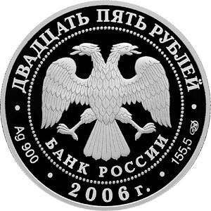 25 рублей. 150-летие основания Государственной Третьяковской галереи