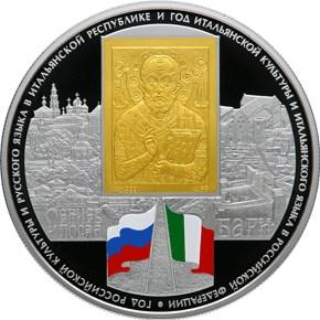 25 рублей Год итальянской культуры и итальянского языка в России и Год российской культуры и русского языка в Италии