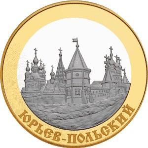 100 рублей Юрьев-Польский