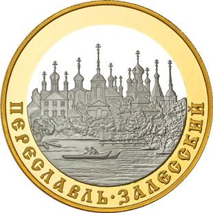 100 рублей. Переславль-Залесский