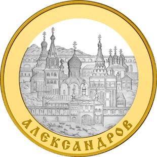 100 рублей. Александров