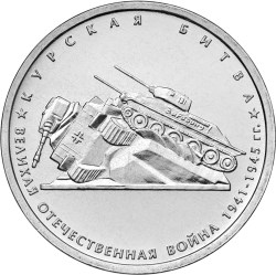 5 рублей Курская битва