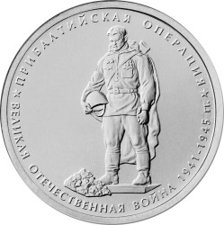 5 рублей Прибалтийская операция