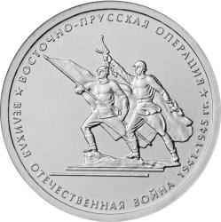 Каталог монет России5 рублей