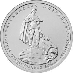 5 рублей берлинская операция цена 2 стотинки 2000 года цена