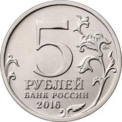 5 рублей. Киев. 6.11.1943 г