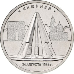5 рублей. Кишинев. 24.08.1944 г