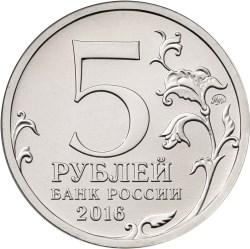 5 рублей. Рига. 15.10.1944 г