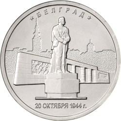 5 рублей. Белград. 20.10.1944 г