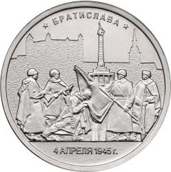 5 рублей. Братислава. 4.04.1945 г