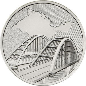 A coin commemorating the 5th Anniversary of the Referendum on the status of Crimea and Sevastopol and Crimea's reunion with Russia