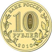 10 рублей сталь