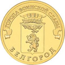 10 рублей кронштадт цена исштейн александр