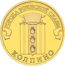 10 рублей Колпино