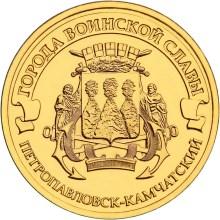 Сколько стоит монета 10 рублей ковров торг рв