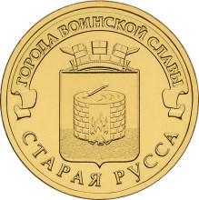 10 рублей. Старая Русса