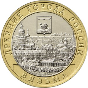 10 рублей 2019 Вязьма