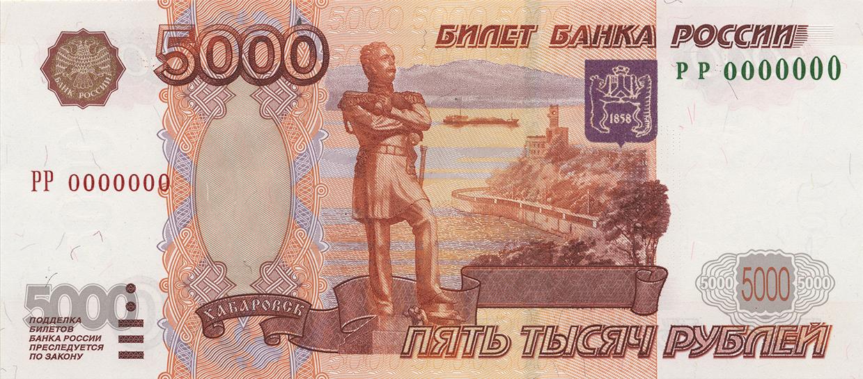 Банкноты | Банк России