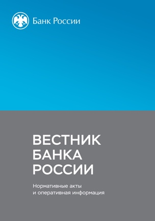 Bank of Russia Bulletin