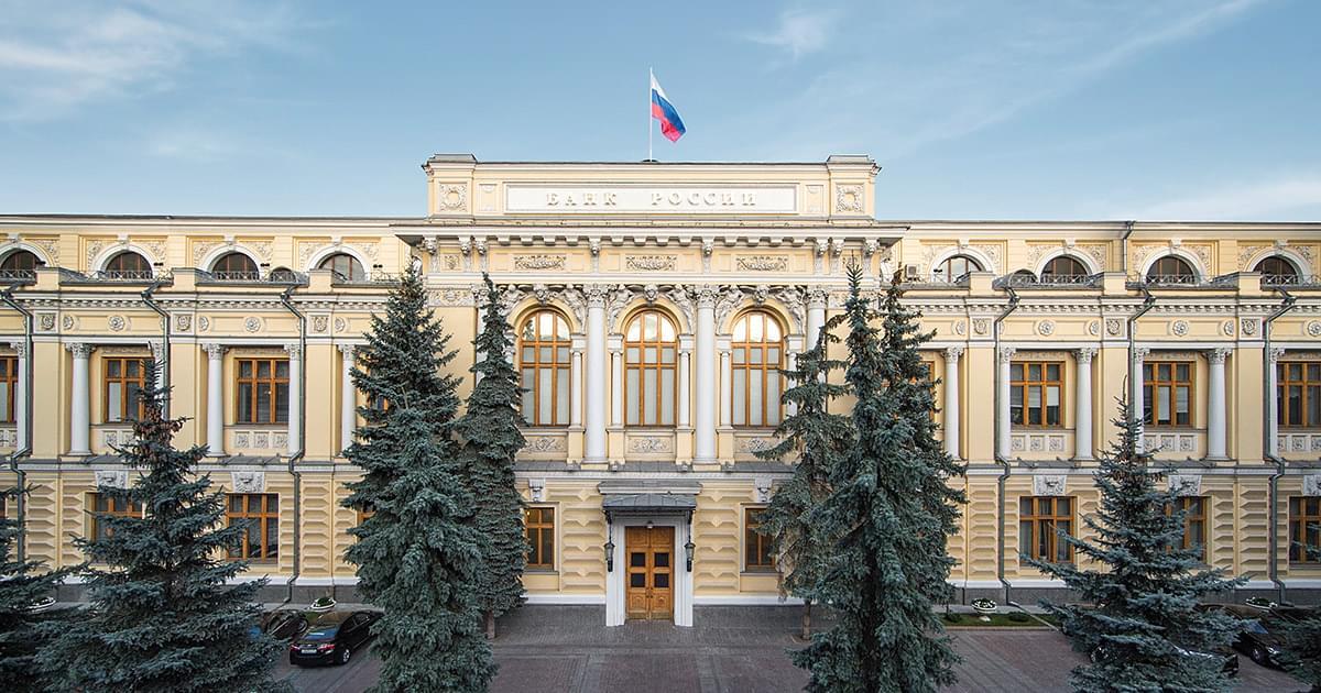 Центральный банк Российской Федерации | Банк России