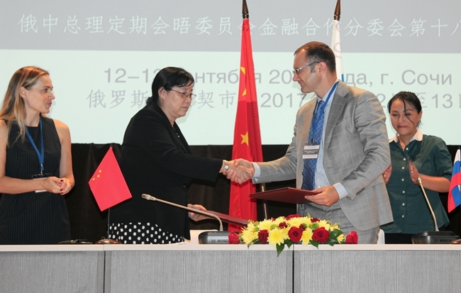 Deputy Governor of the People's Bank of China Zhang Xiaohui and Deputy Governor of the Bank of Russia Vladimir Chistyukhin