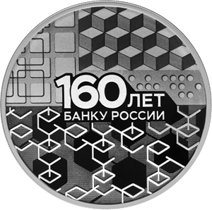160th Anniversary of the Bank of Russia