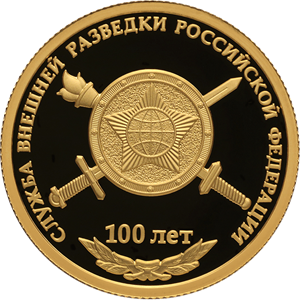 100th Anniversary of the Foundation of the Foreign Intelligence Service of the Russian Federation